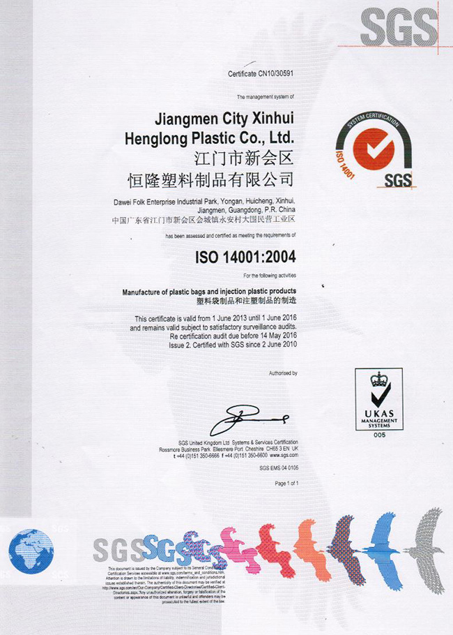 ISO14001 - 2004 henglong plastic Qualifications恒隆家居创新用品
