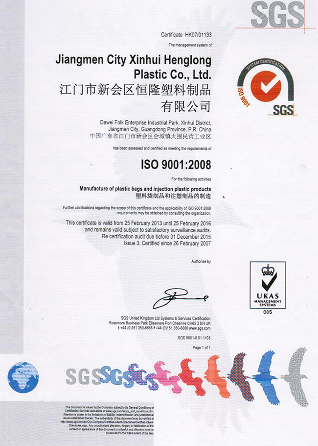 ISO9001 henglong plastic Qualifications恒隆家居创新用品